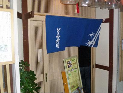 とみ寿司1_20.jpg