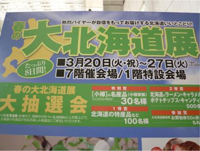 大北海道展1_20.jpg