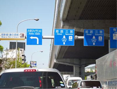 姫路ドライブ12.4.29_3_50.jpg