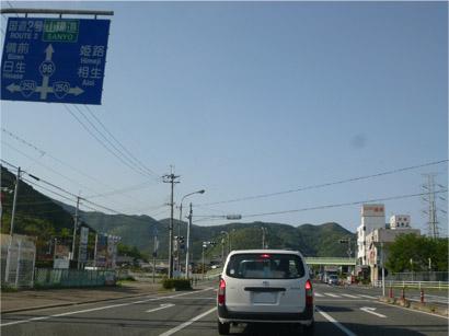 赤穂ドライブ23_20.jpg