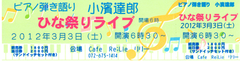 カフェリリーライブ8_20.jpg