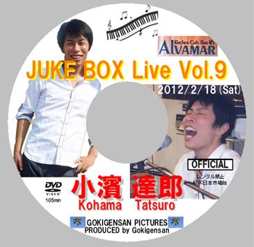 JUKE BOX Live vol.9レーベル_70.jpg
