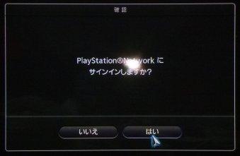 PS3ネットワーク接続_20.jpg
