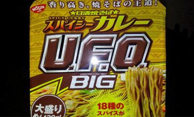 UFOスパイシーカレー2_50.jpg