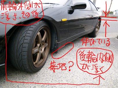 Z32タイヤ浮き1_20.jpg