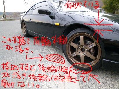 Z32タイヤ浮き2_20.jpg